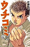 ウチコミ!! 4 (少年チャンピオン・コミックス)