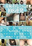 羞恥おしっこ108連発 [DVD]