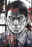 欲鬼(8) (講談社コミックス月刊マガジン)