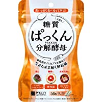 Svelty Pakkun decomposition as diet pills supplements for women and men from Japan...