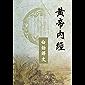 黃帝內經: 黄帝内经全文译注,白話譯文版 (繁體中文) (Traditional Chinese Edition)