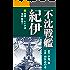 不沈戦艦紀伊 コミック版(1)