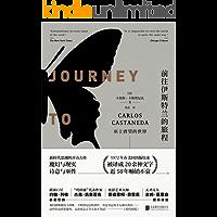 """前往伊斯特兰的旅程:巫士唐望的世界【畅销欧美五十年!出版以来被翻译成二十几种文字!在70年代的西方被誉为""""新时代思潮的开山力作""""!摇滚巨星约翰·列侬、天才诗人吉姆·莫里森都是它的超级粉丝!豆瓣9.0高分】"""