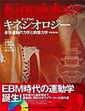 オーチスのキネシオロジー 身体運動の力学と病態力学 原著第2版