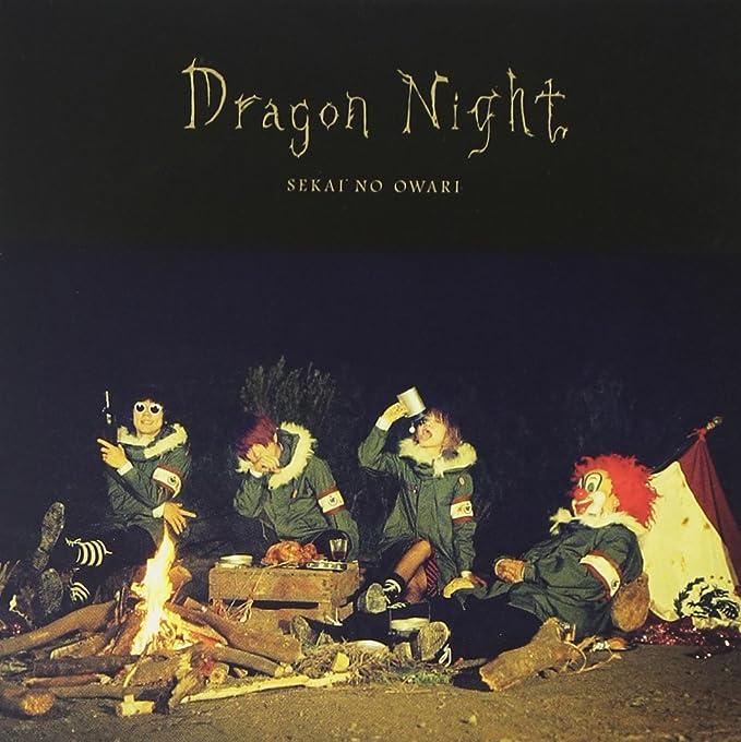 ドラゴンナイト歌