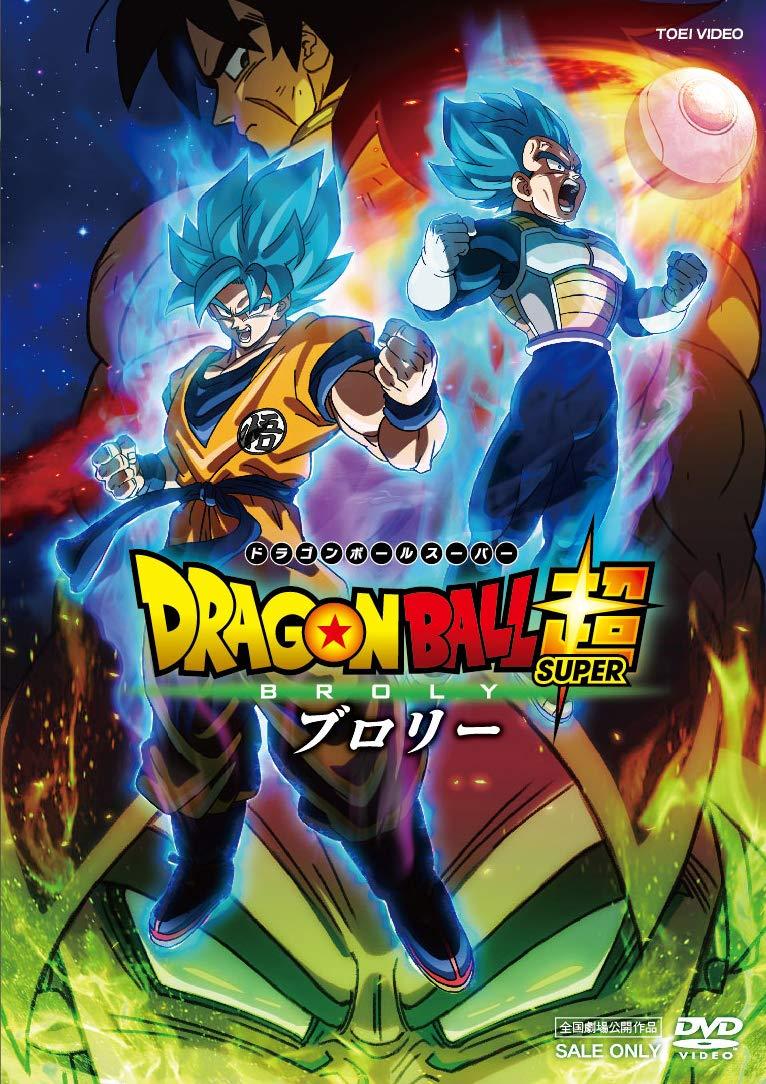Animation Dragon Ball Super Broly Edizione Giappone Amazon It