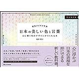 配色アイデア手帖 日本の美しい色と言葉 心に響く和のデザインがつくれる本[完全保存版]