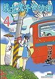 第七女子会彷徨 4(リュウコミックス)
