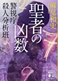 聖者の凶数 警視庁殺人分析班 (講談社文庫)