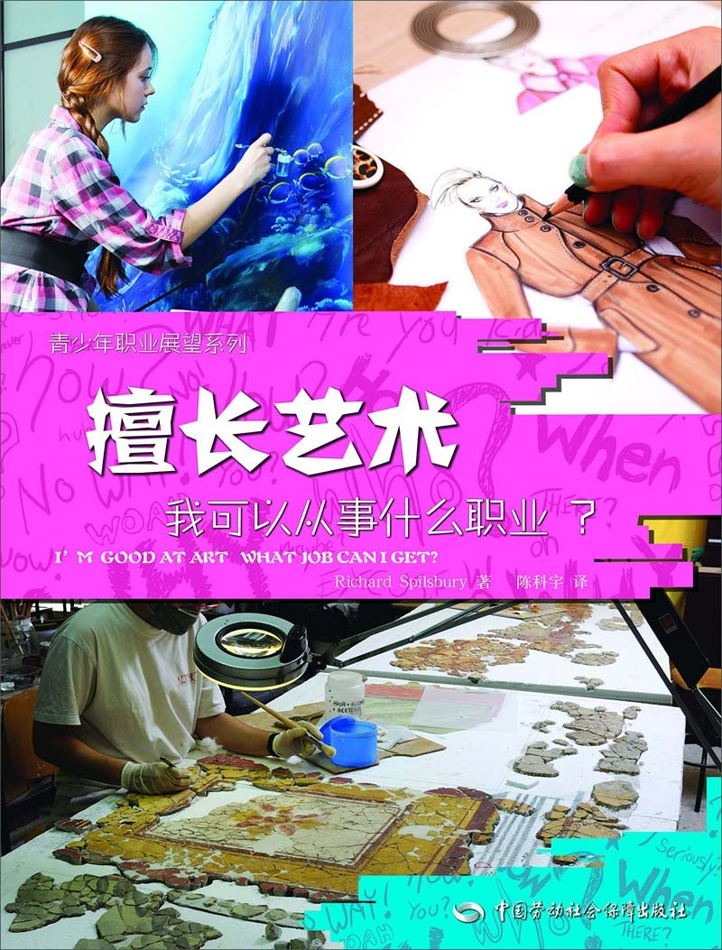 Download Good at art. I can do what career?(Chinese Edition) pdf epub