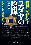 世界を動かすユダヤの陰謀―――人類をあやつる「闇の支配者」たち