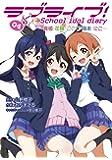 ラブライブ! School idol diary 04 ~真姫・花陽・ことり・海未・にこ~ (電撃コミックスNEXT)