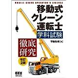 移動式クレーン運転士学科試験 徹底研究 改訂2版