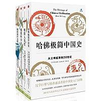 极简历史系列:极简人类史+哈佛极简中国史+极简科学史等(套装共4册)