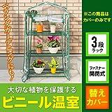 SUGGEST 選べる3種 ビニール温室 ガーデンラック 棚あり / 簡単組立 ガーデニング (温室3段替えカバー)