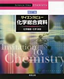 サイエンスビュー化学総合資料 四訂版