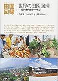 世界の田園回帰: 11ヵ国の動向と日本の展望 (シリーズ田園回帰)