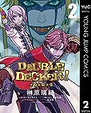 DOUBLE DECKER! ダグ&キリル 2 (ヤングジャンプコミックスDIGITAL)