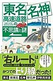 東名・名神高速道路の不思議と謎 (じっぴコンパクト新書)
