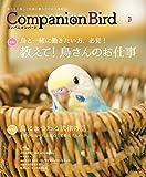 コンパニオンバード No.27: 鳥たちと楽しく快適に暮らすための情報誌 (SEIBUNDO Mook)