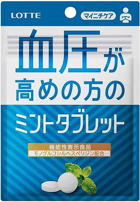 Amazon | ロッテ マイニチケア 血圧が高めの方のミントタブレット 20g ×10個 | ロッテ | ミントタブレット 通販