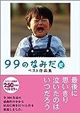 99のなみだ・愛 ベスト作品集 (文庫)
