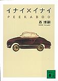 イナイ×イナイ PEEKABOO Xシリーズ (講談社文庫)
