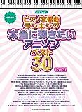 ピアノ・ソロ ピアノ定番曲ランキング 本当に弾きたいアニソンベスト30[改訂版]