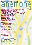 anemone (アネモネ) 2011年 04月号 [雑誌]