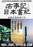 古事記と日本書紀 古代天皇のすべて (英和ムック)