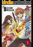書戦突破! (1) (電撃ジャパンコミックス)