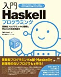入門Haskellプログラミング