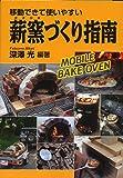 移動できて使いやすい 薪窯づくり指南