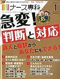 ナース専科 2015年1月号 (急変!判断と対応)