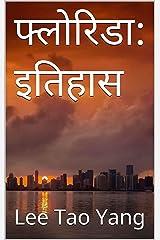 फ्लोरिडा: इतिहास (Hindi Edition) Kindle Edition