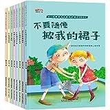 全8册幼儿性教育与自我保护意识培养绘本 宝宝的安全教育绘本故事书提报自我防卫意识 扫码伴读