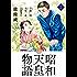 昭和天皇物語(2) (ビッグコミックス)