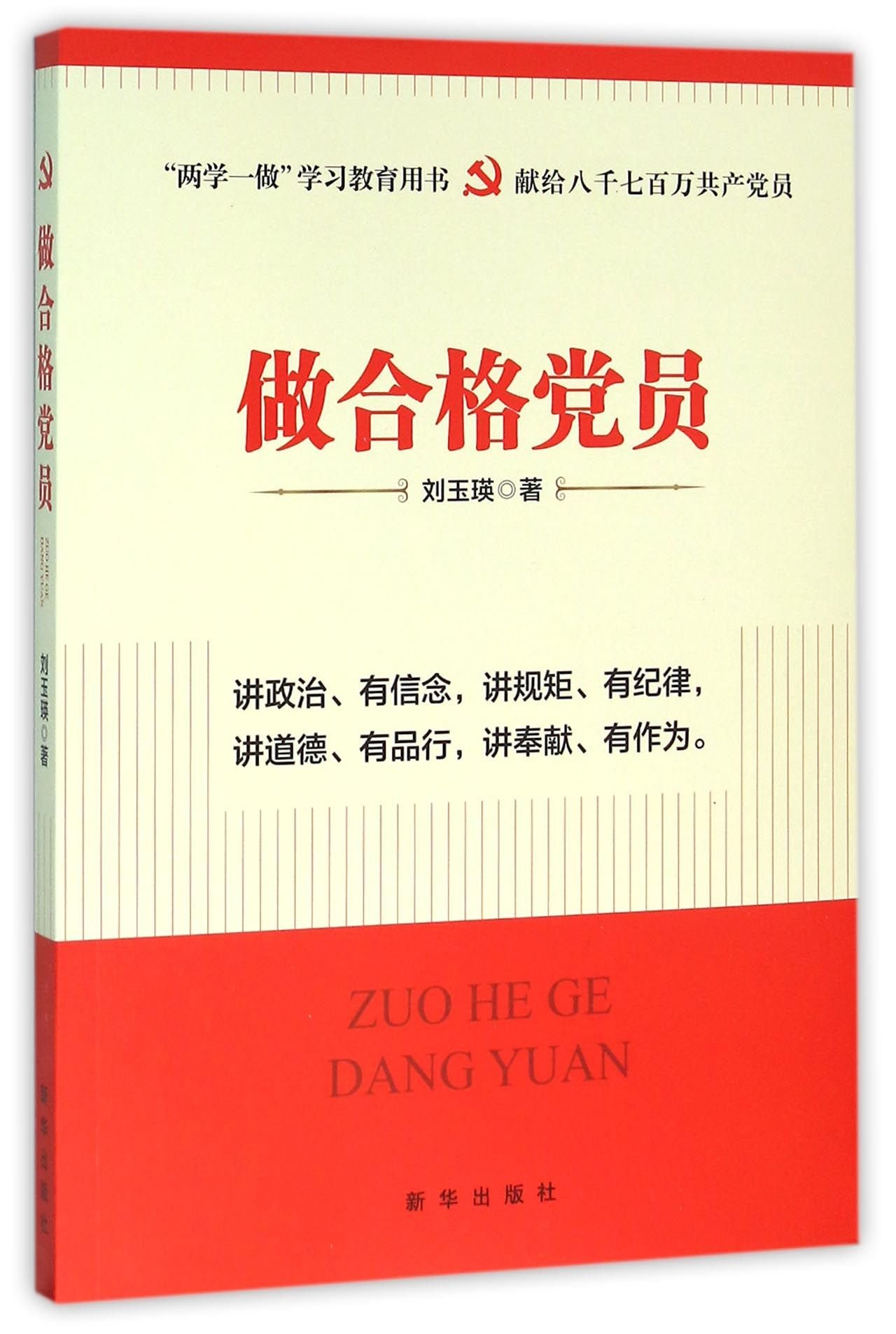 Download Be A Qualified Party Member (Chinese Edition) PDF