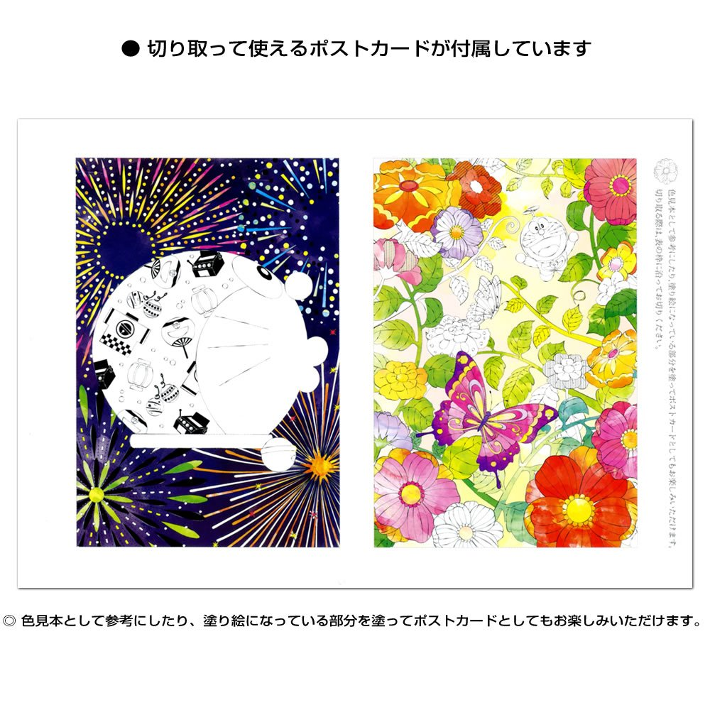 Amazoncojp 塗り絵セレクション 24節気 ドラえもん B5サイズ