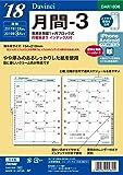 レイメイ藤井 ダヴィンチ 手帳用リフィル 2018年 12月始まり マンスリー A5 ブロック DAR1806