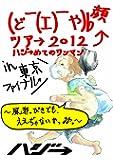 (ど ̄(エ) ̄や)b 顔ツア→ 2012 ハジ→めてのワンマン in 東京ファイナル~風邪っぴきでも、ええぢゃないかっ♪♪~ [DVD]