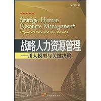 战略人力资源管理:用人模型与关键决策