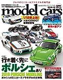 model cars (モデルカーズ) 2018年12月号 Vol.271