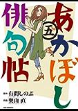あかぼし俳句帖(5) (ビッグコミックス)