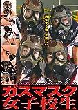 ガスマスク女子校生 興奮する程、息苦しい・・・ 【LIA-004】[DVD]