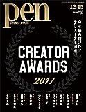 Pen(ペン) 2017年 12/15 号【クリエイター・アワード 2017】