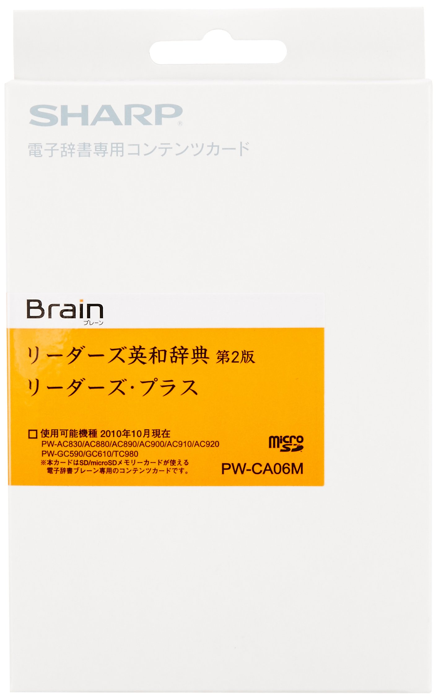Sharp electronic dictionary content card Reader's English-Japanese card PW-CA06M by SHARP (Image #1)
