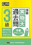 漢検 3級 実物大過去問 本番チャレンジ!