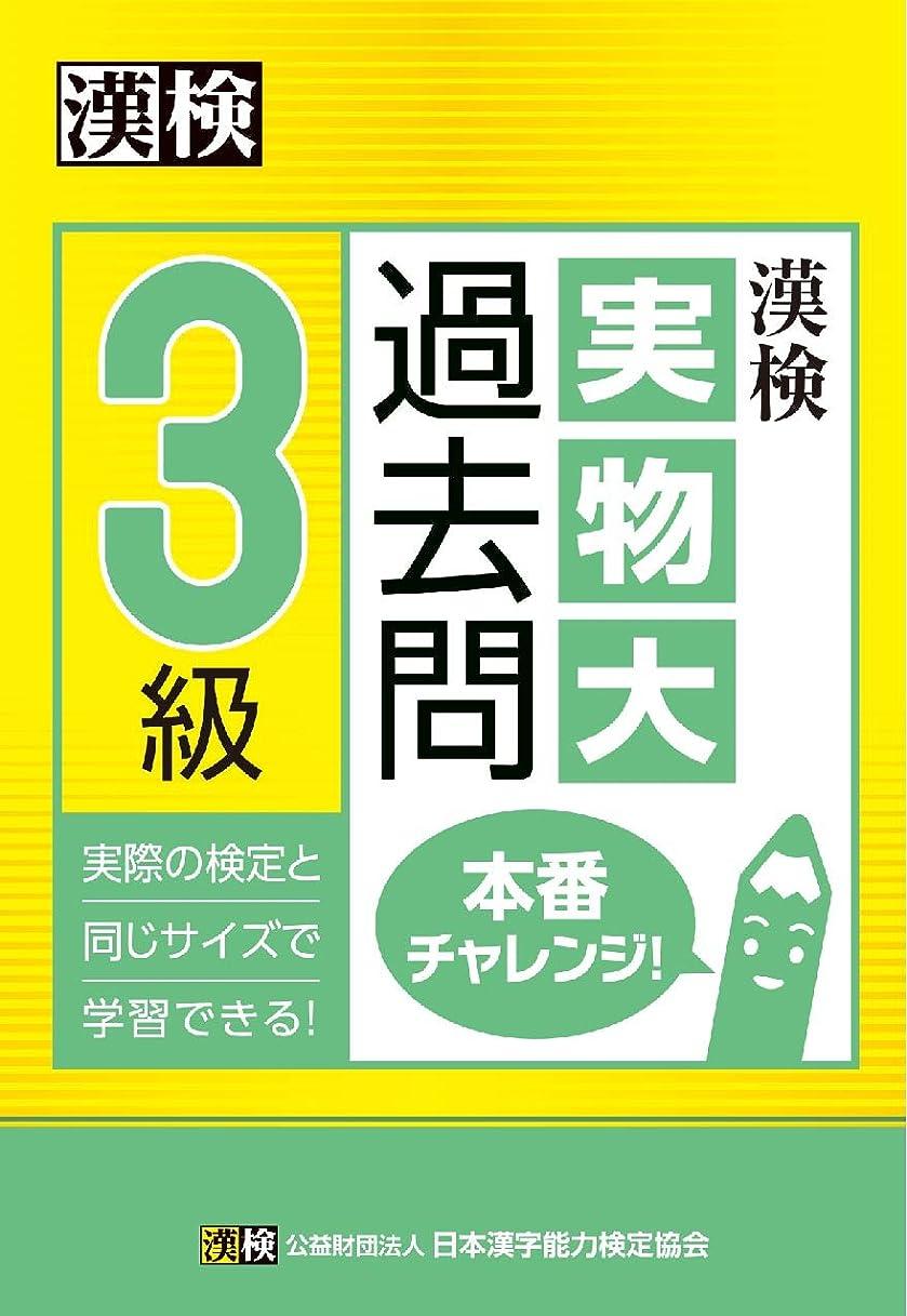 かすかな天皇太平洋諸島カバー率測定問題集 漢検マスター2級 改訂第2版
