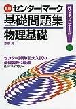 センター/マーク基礎問題集物理基礎―代々木ゼミナール